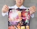 170722昴生とポスター