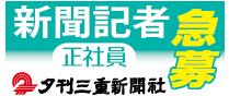 170828夕刊三重バナー