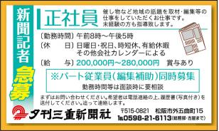170826夕刊三重_求人