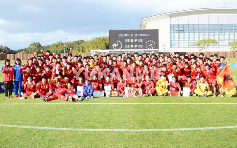 高校サッカー集合