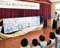 揥水幼稚園60周年