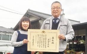 総務大臣表彰・多気