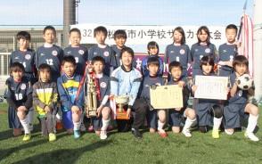 小学生サッカー優勝・漕代