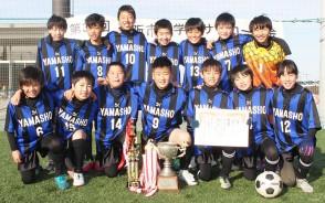 小学生サッカー準優勝・山室山
