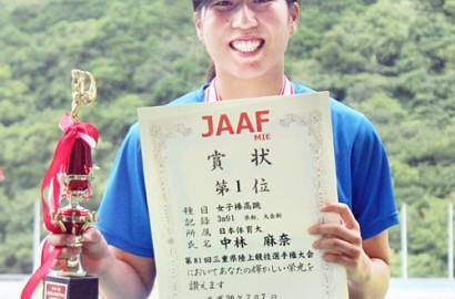 陸上県、女子棒高跳び・中林選手