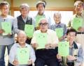 190612郷土文化会が50周年記念会報