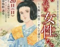 190918東雲の女性
