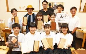 191002飯南高生が木の手帳開発