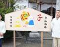 来年のえと子(ね)の巨大絵馬を描いたてる子さん(左)と奥出宮司=大黒田町の花岡神社で