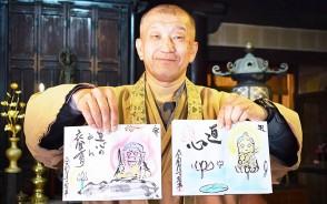 200411金剛座寺の御朱印仏画、人気