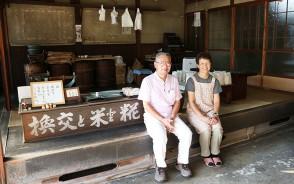 200717糀屋太郎兵衛商店の夫婦