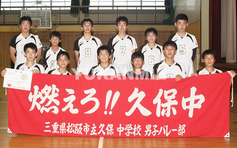 200728中学バレー準優勝久保