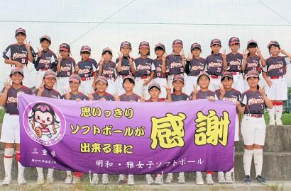 200925女子ソフト県リーグ優勝の雅