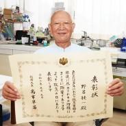 200912野呂院長に大臣表彰