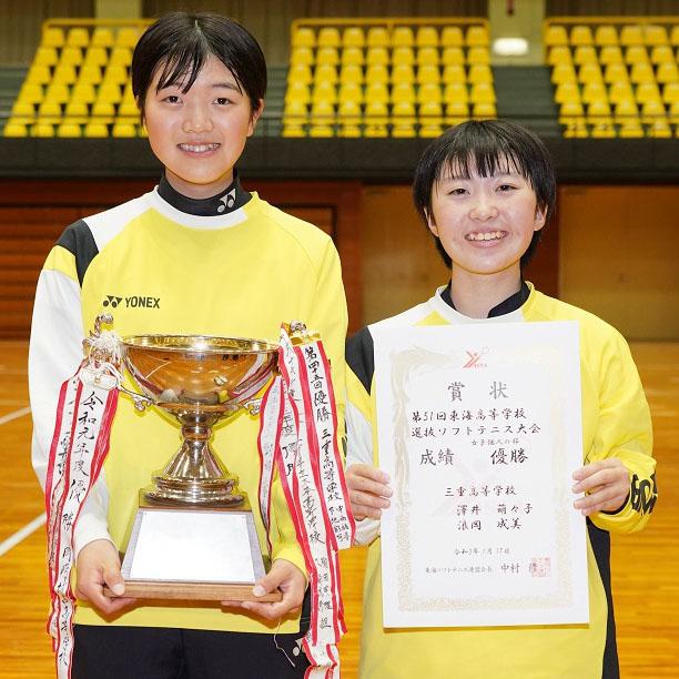 210126東海ソフトテニス‗女子個人優勝