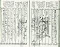 210119「なゝそひの日記」上 竹川竹斎筆