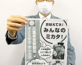 「子ども安全・安心の店」を啓発する高濵課長=松阪署で