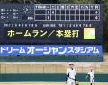 210408県営野球場でスコアボードをLED化